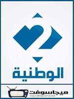 أحدث تردد قناة الوطنية 2 al wataniya الجديد 2019 بالتفصيل