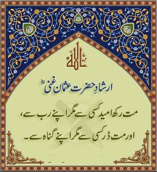 Allama Iqbal Wallpapers Hd Islamic Poetry In Urdu Islami Arena