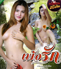 Download film Larn Ruk Lum Thom 2015 Thailand Erotica Movies