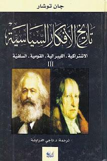 تحميل كتاب تاريخ الافكار السياسية PDF الاشتراكية - اللبرالية - القومية - السلفية جان توشار