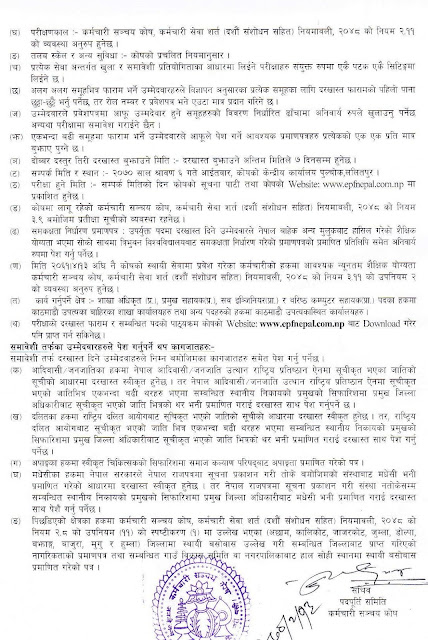 Job Vacancy Employees Provident Fund Jobs In Nepal