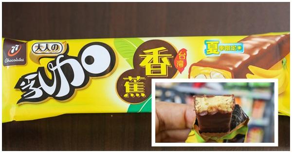 77乳加巧克力|香蕉乳加|夏季限定|7月全家獨賣|第2件6折|台灣香蕉|乳加嚕呷嚕好呷