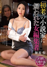 初老の小説家に飼われた女編集者 舞原聖