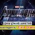 ট্রেলার মুক্তিতেই রেকর্ড ভিউ Avengers-এর End Game ছবির | Avengers: End Game