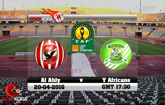 مشاهدة مباراة الأهلي ويانج أفريكانز اليوم 20-4-2016 في دوري أبطال أفريقيا