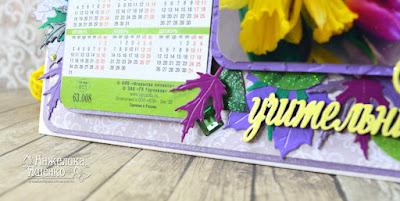 календарь настольный, последний звонок, календарь для учителя