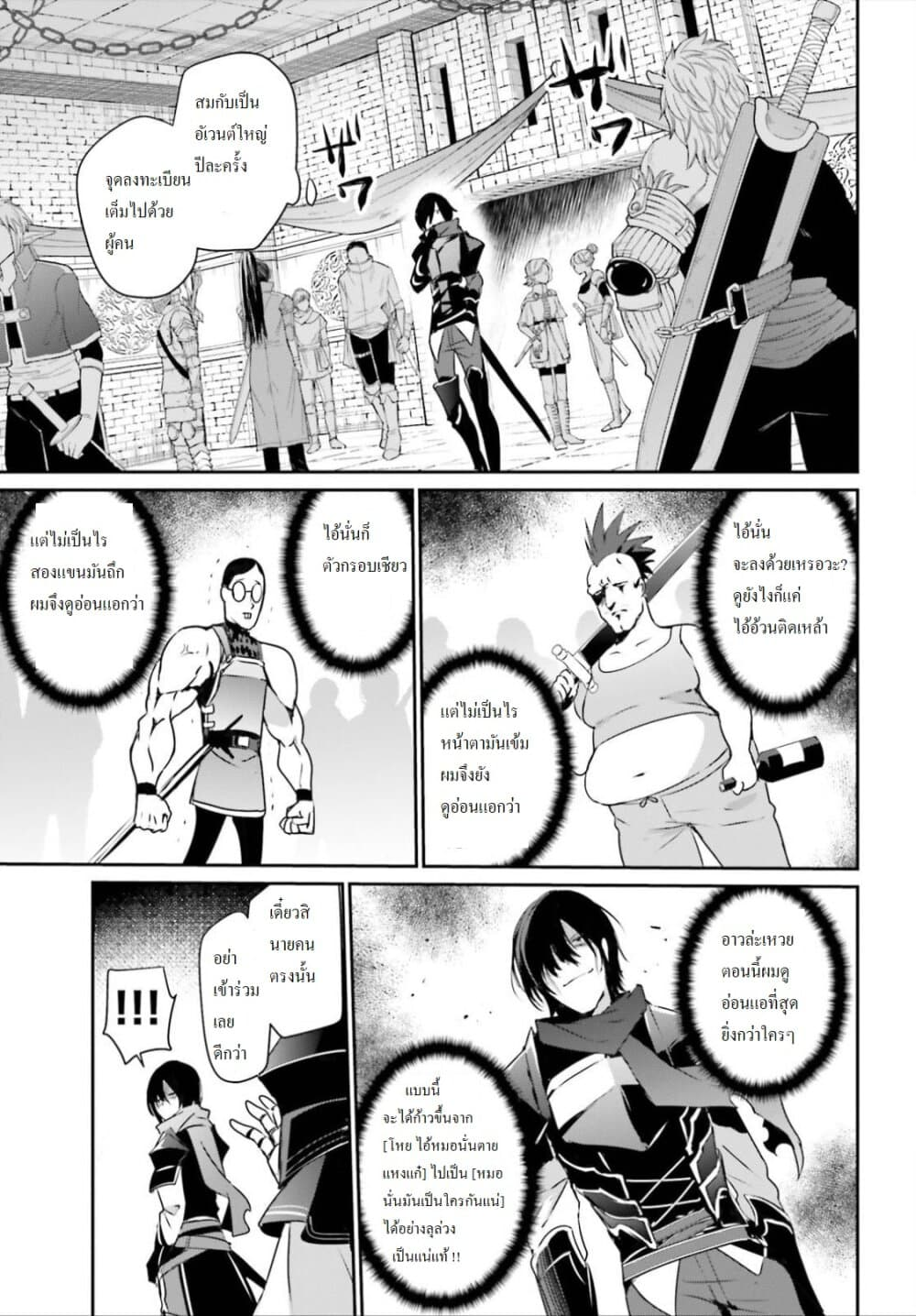 อ่านการ์ตูน Kage no Jitsuryokusha ni Naritakute! ตอนที่ 20 หน้าที่ 11