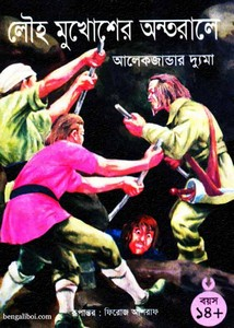 Louho Mukhosher Antarale ebook