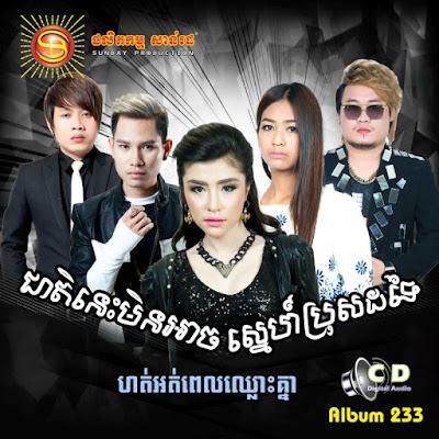 Sunday CD Vol 233