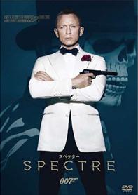 SPECTRE/スペクター