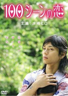 100 Scene No Koi (J-Drama)