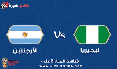 رابط مشاهدة مباراة الأرجنتين ونيجريا 26-6-2018 كأس العالم