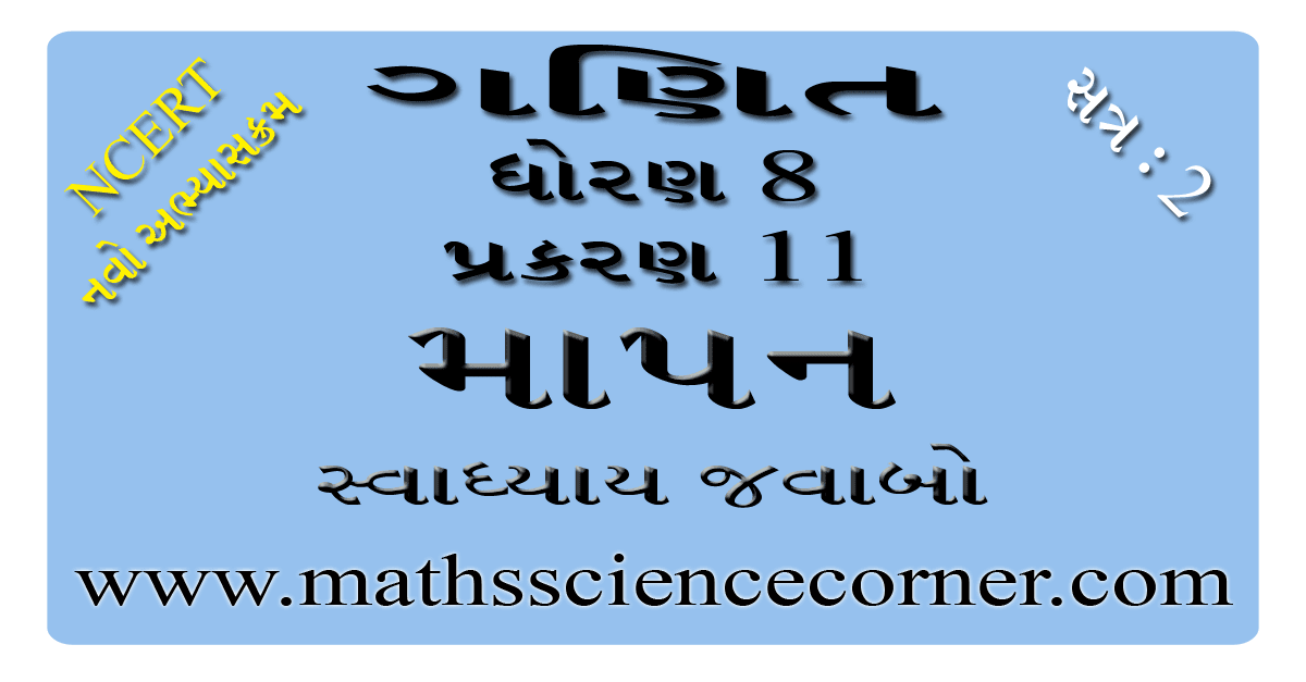 Maths Std 8 Swadhyay 11.4