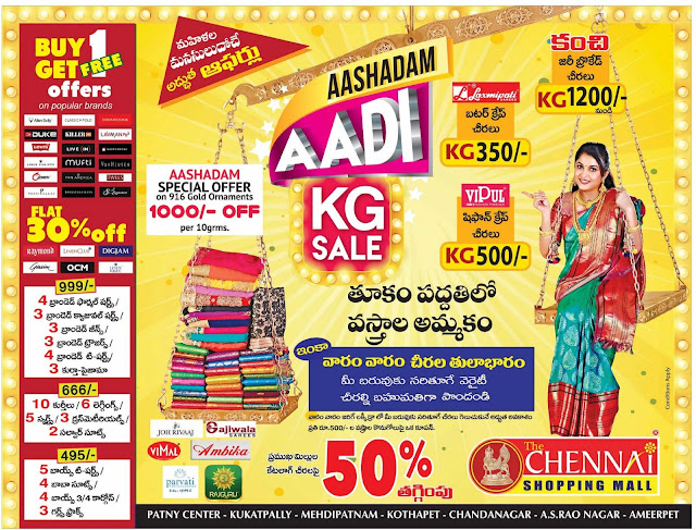 Ashadam KG Sale at Chennai shopping mall | June 2016 discount offer