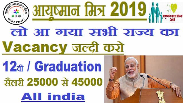 ayushman bharat mitra vacancy 2019 last date 21 january