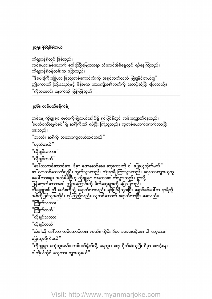 Don't be Tricky, myanmar jokes