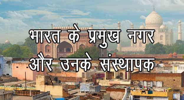 भाारत के प्रमुख नगर और उनके संस्थापक