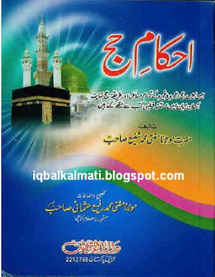 Ahkam e Hajj by Maulana Mufti Muhammad Shafi