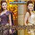 [Album] Phleng Kar Skor Daiy