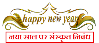 New Year Essay in Sanskrit