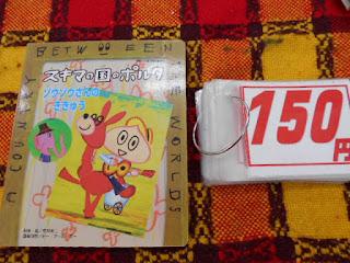 リサイクル本スキマの国のポルタ、ぞうさんの気球150円