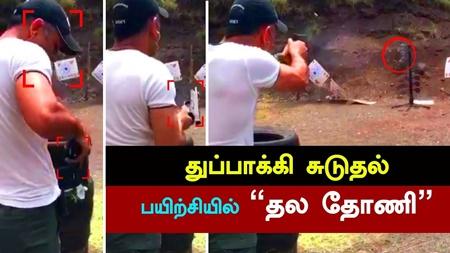 VIRAL VIDEO: ONNUKUDA Miss Agala : GETHU KAATIYA Thala DHONI Gun Practice
