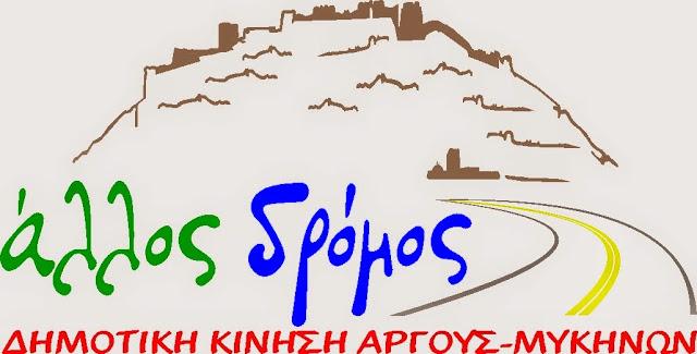Άλλος Δρόμος:Καλούμε την δημοτική αρχή...να προχωρήσει στην αντιπλημμυρική προστασία της πόλης του Αργους
