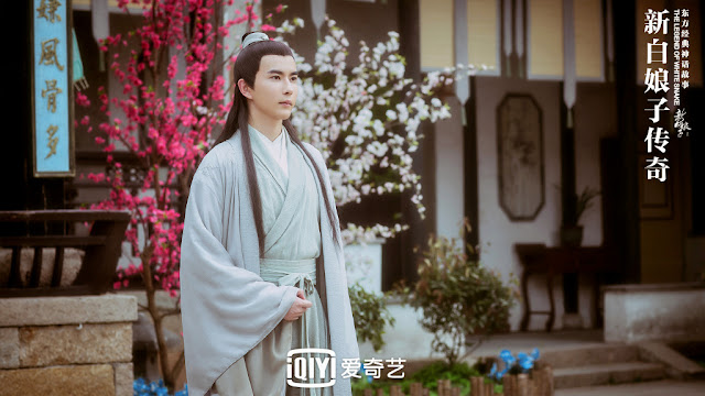 The Legend of White Snake 2019 remake Alan Yu Menglong