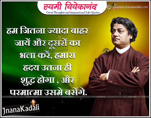Images for swami vivekananda anmol vachan hindi,Top 10 Swami Vivekanand best quotes collection in hindi,Swami Vivekanand picture and quotes in hindi,Swami Vivekanand ke Anmol Vachan | Anmol Vachan, Hindi Quotes,Good Morning Suvichar in Hindi Images More,Swami Vivekananda Quotes in Hindi Thoughts, Suvichar, Anmol Vachan More,स्वामी विवेकानंद के सुविचार Swami Vivekananda Quotes,