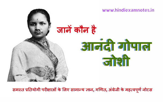 Know Who Was The Anandi Gopal Joshi in Hindi