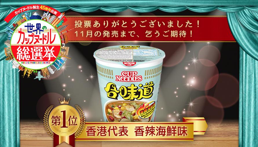 衝出香港 登陸日本!網絡票選第一名日清杯麵 香辣海鮮味在日本熱賣!