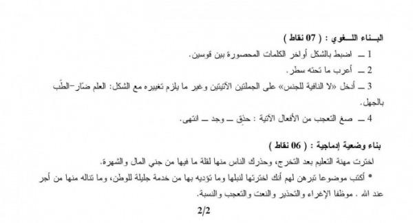 اختبار اللغة العربية للسنة الثانية ثانوي الفصل الأول للشعب العلمية