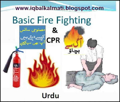 Basic Fire Safety Urdu