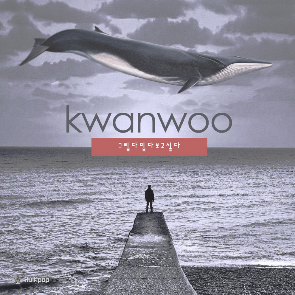 [Single] Kwan Woo – 그립다, 밉다, 보고싶다