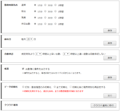 ICカード、FeliCa/NFCタグでの勤怠管理GOZIC 設定画面