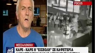 Θεσσαλονίκη: Ιδιοκτήτης καφετέριας άφηνε άστεγο να κοιμάται μέσα τα βράδια κι εκείνος εμπόδισε ληστές να μπουν στο μαγαζί