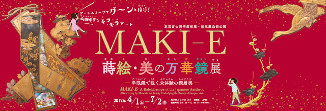 MAKI-E: A Kaleidoscope of the Japanese Aesthetic — Discovering by Monocle the Beauty Underlying the Beauty of Lacquer Art — at Tokyo Fuji Art Museum, Hachiouji, Tokyo