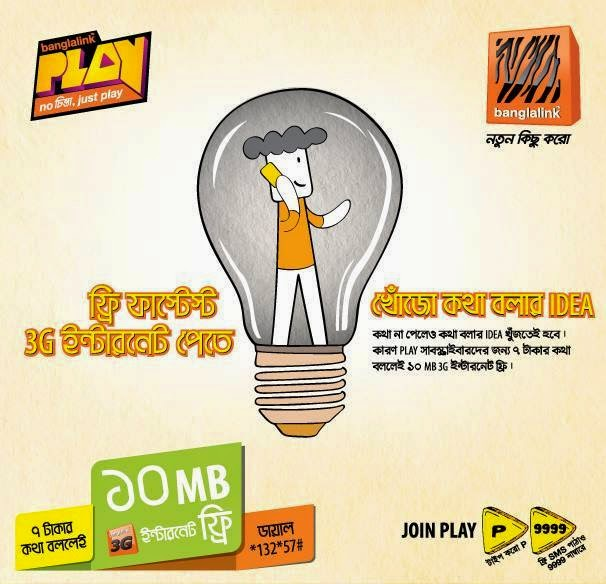 Banglalink-Play-10MB-Free-3G-Internet-Data-Free-on-7Tk-Voice-Outgoing-Calls-To-Register-Dial-*132*57#