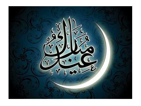 Eid Mubarak 2017 Arabic With Moon