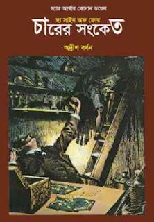 চারের সংকেত - স্যার আর্থার কোনান ডয়েল, অদ্রীশ বর্ধন Charer Songket by Arthur Conan Doyle, Adrish Bardhan