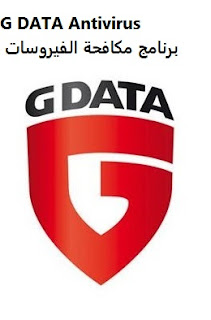تنزيل برنامج G DATA Antivirus لمكافحة الفيروسات
