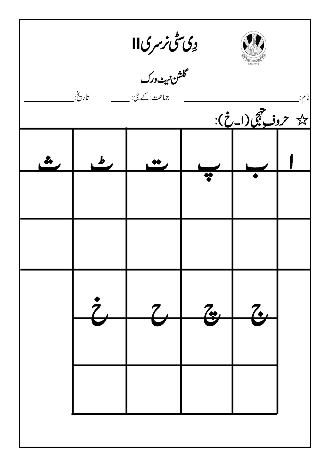 Sr Gulshan The City Nursery Ii Urdu And Math Worksheets
