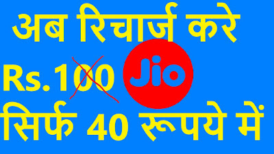 jio free Rs.100 Recharge