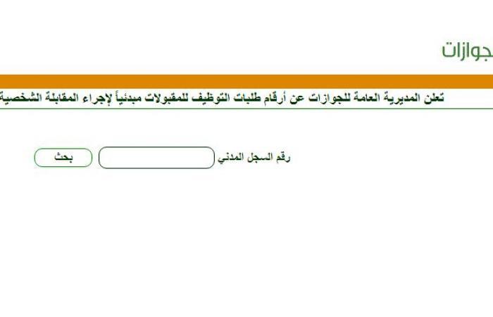 نتائج وظائف الجوازات السعودية للنساء 1439: النتائج المبدئية للمقبولات في الوظائف النسائية رتبة جندي
