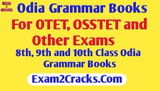 odia grammar books download