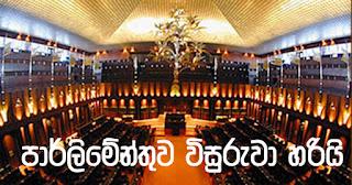Parliament dissolved!