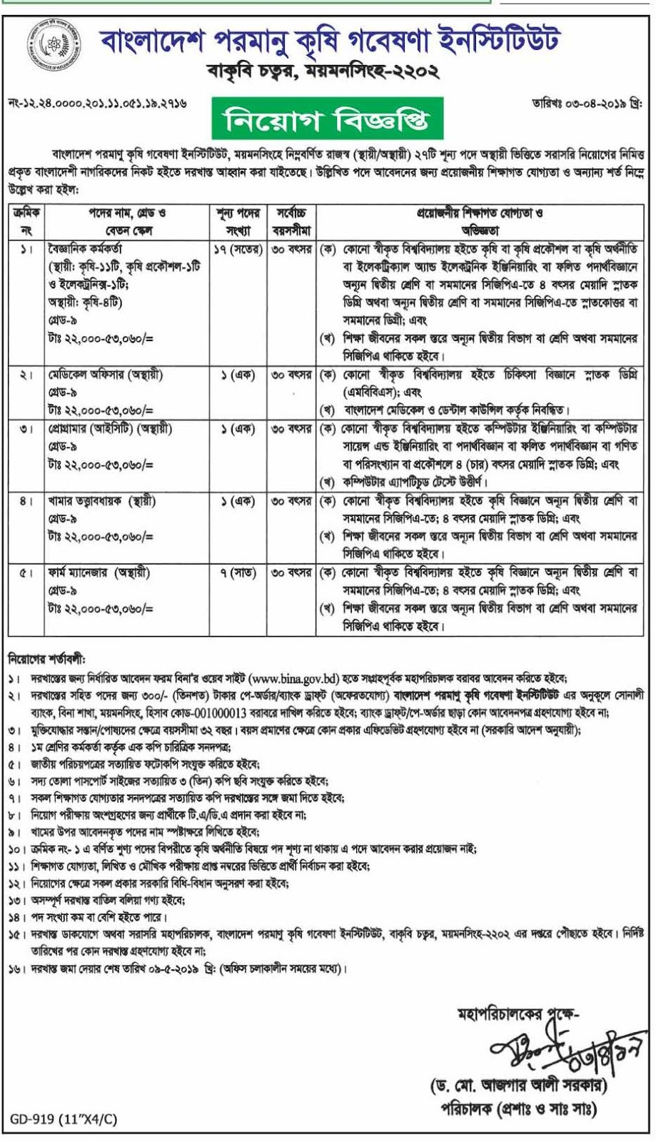 Bangladesh Institute of Nuclear Agriculture (BINA) New |