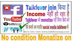 Talkfever facebook - trending india's first social media platform - earn money in talkfever
