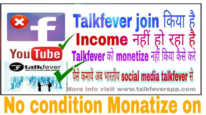 Talkfever facebook - trending india's first social media platform - earn money in talkfever