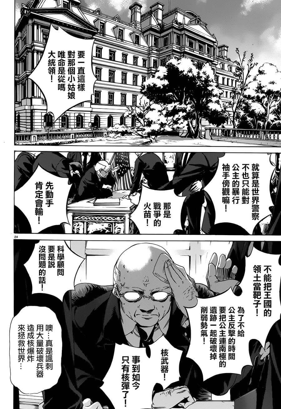禁忌咒紋: 47话 - 第23页